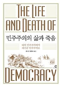 민주주의의 삶과 죽음