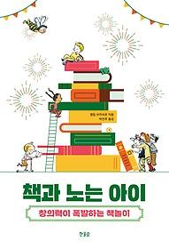 책과 노는 아이