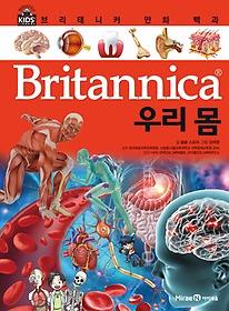 브리태니커 만화 백과 - 우리 몸