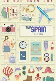 퍼스트 스페인