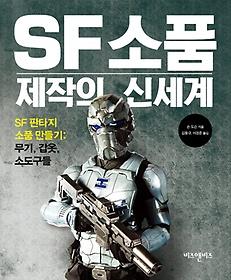 SF 소품 제작의 신세계