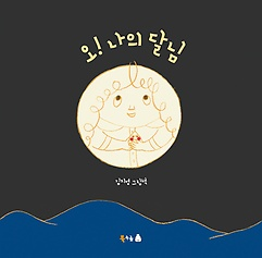 오! 나의 달님[더책] : 김지영 그림책