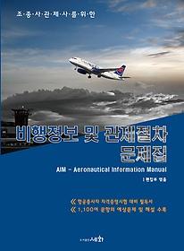 비행정보 및 관제절차 문제집