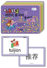신 니하오 어린이 중국어 플래시카드 6