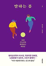 말하는 몸. 2, 몸의 가능성을 확장하는 여성들