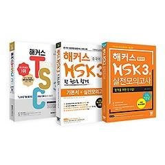 해커스 중국어 TSC 3급 + 해커스 중국어 HSK 3급 한 권으로 합격 + 해커스 중국어 HSK 3급 실전모의고사 세트