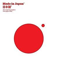 "<font title=""Made in Japan: Awe-Inspiring Japanese Graphics (Paperback"">Made in Japan: Awe-Inspiring Japanese Gr...</font>"