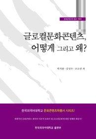 글로컬문화콘텐츠, 어떻게 그리고 왜?