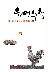 유머수첩 - 한승헌 변호사의 산민객담 3