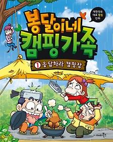 봉달이네 캠핑가족 1 - 응답하라 캠핑장