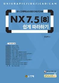 NX 7.5(8) 쉽게 따라하기