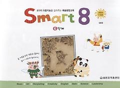 스마트 에이트 smart 8 - 6단계