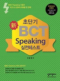 초단기 新 BCT Speaking 실전테스트