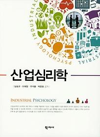 산업심리학