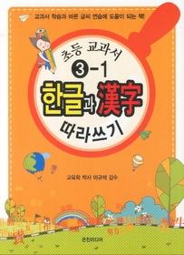 초등 교과서 한글과 한자 따라쓰기 3-1
