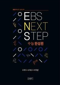"<font title=""EBS NEXT STEP 수능완성편 수학 1 + 수학 2 + 미적분 (2021년용)"">EBS NEXT STEP 수능완성편 수학 1 + 수학 2...</font>"