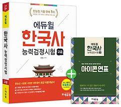 [고급] 에듀윌 한국사능력검정시험 - 1, 2급 (2017)