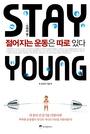 스테이 영 STAY YOUNG : 젊어지는 운동은 따로 있다