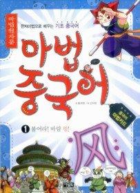 마법천자문 마법중국어 1