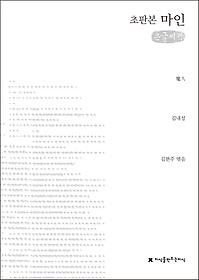 초판본 마인 (큰글씨책)