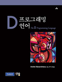 D 프로그래밍언어
