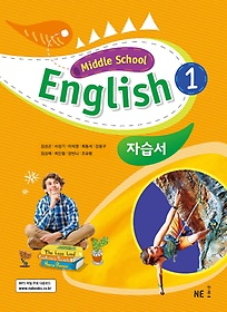"<font title=""능률 MIDDLE SCHOOL ENGLISH 중 1 자습서 (2021년용/ 김성곤)"">능률 MIDDLE SCHOOL ENGLISH 중 1 자습서 (...</font>"