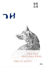 개 (2021 개정판)