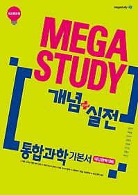 """<font title=""""MEGASTUDY 메가스터디 개념+실전 통합과학 기본서 (2021년용)"""">MEGASTUDY 메가스터디 개념+실전 통합과학 ...</font>"""