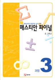 매스티안 파이널 과정 3 - 초 3학년