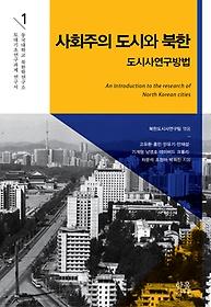 사회주의 도시와 북한