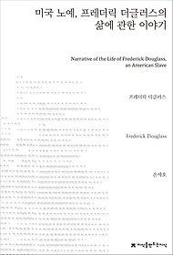 "<font title=""미국 노예, 프레더릭 더글러스의 삶에 관한 이야기"">미국 노예, 프레더릭 더글러스의 삶에 관...</font>"
