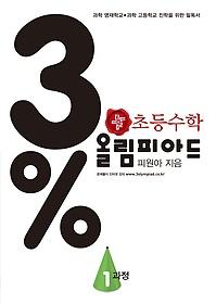디딤돌 초등수학 3% 올림피아드 1 과정