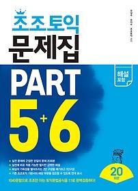 조조토익 문제집 Part 5,6