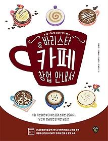 바리스타 & 카페 창업 안내서 : 커피기본이론부터 에스프레소머신 관리까지 당신의 성공창업을 위한 모든것 이미지