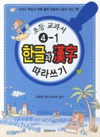 초등 교과서 한글과 한자 따라쓰기 4-1