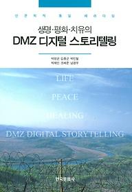 생명 평화 치유의 DMZ 디지털 스토리텔링