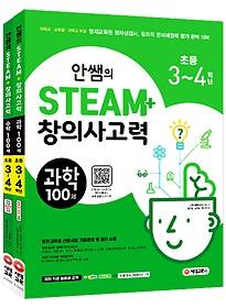 """<font title=""""안쌤의 STEAM+ 창의사고력 초등 3,4학년 과학+수학"""">안쌤의 STEAM+ 창의사고력 초등 3,4학년 과...</font>"""