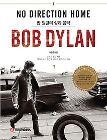 밥 딜런의 삶과 음악