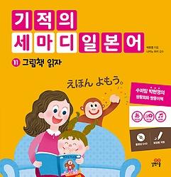 기적의 세마디 일본어 11 - 그림책 읽자