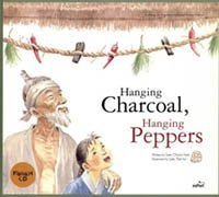 "<font title=""Hanging Charcoal, Hanging Peppers 숯 달고 고추 달고 (영문판)"">Hanging Charcoal, Hanging Peppers 숯 달...</font>"
