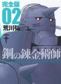 鋼の鍊金術師 完全版 2 (コミック)