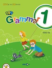 [EBS 초등영어] EBS 초목달 Grammar 1