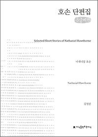 호손 단편집 (큰글씨책)