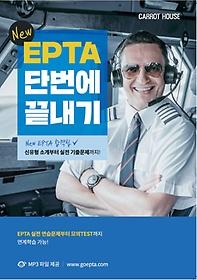 NEW EPTA 단번에 끝내기