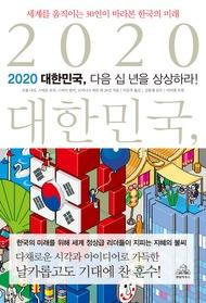 2020 대한민국, 다음 10년을 상상하라!