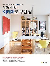 북유럽 디자인 + 이케아로 꾸민 집