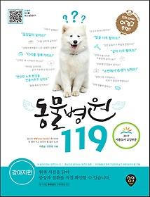 동물병원 119