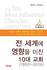 "<font title=""전 세계에 영향을 미친 10대 교회 (1900-2014)"">전 세계에 영향을 미친 10대 교회 (1900-20...</font>"