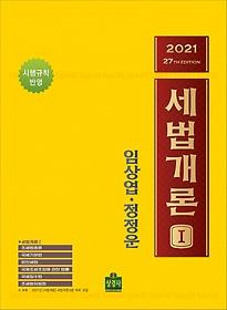 2021 세법개론 2권 세트