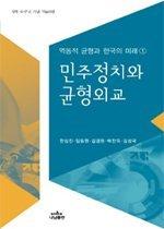 "<font title=""민주정치와 균형외교 - 역동적 균형과 한국의 미래 1"">민주정치와 균형외교 - 역동적 균형과 한국...</font>"